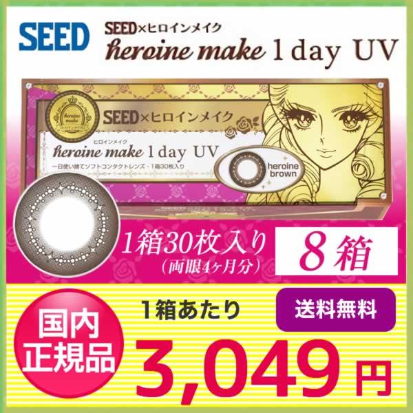 【送料無料】ヒロインメイクワンデーUV(1箱30枚入り) 8箱セット/シード/カラコン/ヒロインメイク/1日使い捨て