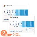 2week メニコン デュオ(近視用) 2箱セット(1箱6枚入り)/メニコン 2ウィーク(2週間使い捨て)タイプ