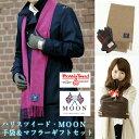 ★ 手袋&マフラーギフトセット ★【メンズ】【ハリスツイード】 【MOON】【プレゼント】【卒業祝い