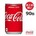 コカ コーラ 160ml缶 90本(3ケース)【送料無料】【日本郵便ゆうパック】【代金引換OK】【ラッピング不可】【他商品同梱不可】コーラ 人気 飲みきりサイズ 冷蔵庫 まとめ買い 安い 特価 ジュース