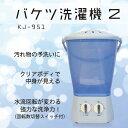 バケツ洗濯機2 KJ-951 (株)コジマ製 小物の洗濯から...