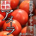 【静岡県/長野県産】とってもあま〜い 高糖度 アメーラトマト 1箱約1kg 12玉前後【常
