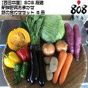 【送料無料】【あす楽】【西日本産】808厳選 新鮮野菜おまか...