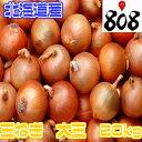 大玉玉ねぎ L〜2Lサイズ 約20kg(北海道沖縄別途送料加算)玉ネギ/たまねぎ/タマネギ/玉葱/サラダ/スープ/敬老の日/お歳暮/歳暮/オニオンスープ/