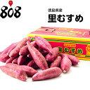 【送料無料】【徳島県産】訳あり なると金時 里むすめ M〜3Lサイズ 約10kg(北海道