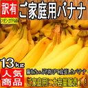 【フィリピン・エクアドル産】ご家庭用バナナ 1箱 13kg〜...