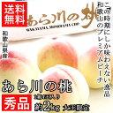 【和歌山県産】ブランド果実 あら川の桃 大玉限定 1箱 約2kg 秀品【チルド便 送