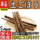 【青森県産】採れたて土ごぼう/ごぼう/ゴボウ【野菜詰め合わせ...