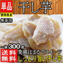 【あす楽】静岡県産 無添加 干し芋 1パック 約300g お...