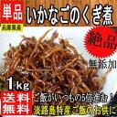 【兵庫県淡路島産】無添加 新物 いかなごのくぎ煮 約1kg イカナゴ 釘煮 ご飯のお供【ゆうパック送