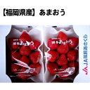 【あす楽】【福岡県産】あまおう グランデサイズ 2箱 約27...