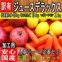 【産地厳選】デラックス低農薬・減農薬ジュースセット約9kg【訳有り】(低農薬人参5kg旬のり