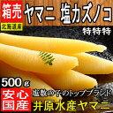 あす楽対応【北海道 井原水産】ヤマニ 塩カズノコ 特〜特特特...