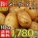 【西日本産】メークイン 小サイズ 2S〜S 1箱 約10kg【常温便送料無料】(北海道・