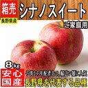 長野県産【ワケ有り】大きさお任せ シナノスイート 約8kg ご家庭用/リンゴ/訳あり/訳