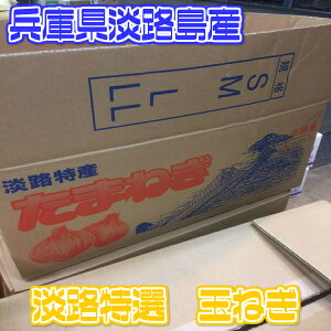 【兵庫県産】淡路特選 玉ねぎ ...