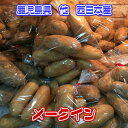 【鹿児島県 他 西日本産】メークイン【野菜詰め合わせセットと同梱で送料無料】【西