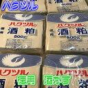 【白鶴】徳用 酒粕 甘酒【野菜詰め合わせセットと同梱で送料無料】