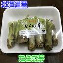 【北海道産】タラの芽 たらの芽 タラノメ【野菜詰め合わせセットと同梱で送料無料】