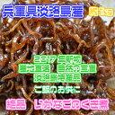 【兵庫県淡路島産】無添加 2017年新物 神戸名物 いかなごのくぎ煮 イカナゴ 約1kg ご飯のお供