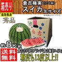 【鳥取県産】倉吉すいか スイカ 西瓜 3Lサイズ 1玉8kg...