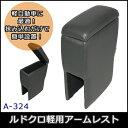シーエー産商ルドクロ軽用アームレスト[グレーGY]A-324アームレスト コンソール 軽カー 軽自動車