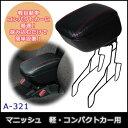 シーエー産商マニッシュ 軽・コンパクトカー用[レッド RE]A-321アームレスト コンソール 軽自動車 コンパクトカー