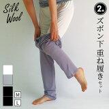 【2枚】シルクとウールのズボン下重ね履き冷えとりセット 冷え取り【敏感肌】【】【あす楽】