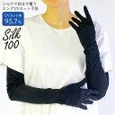 シルクで指まで覆うロングUVカット手袋(ブラック) アームカ...