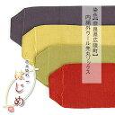 草木染め【冷え取り靴下】内絹外ウール先丸ソックス(奈良県広陵町) 841【あす楽】[I:9/40] ランキングお取り寄せ