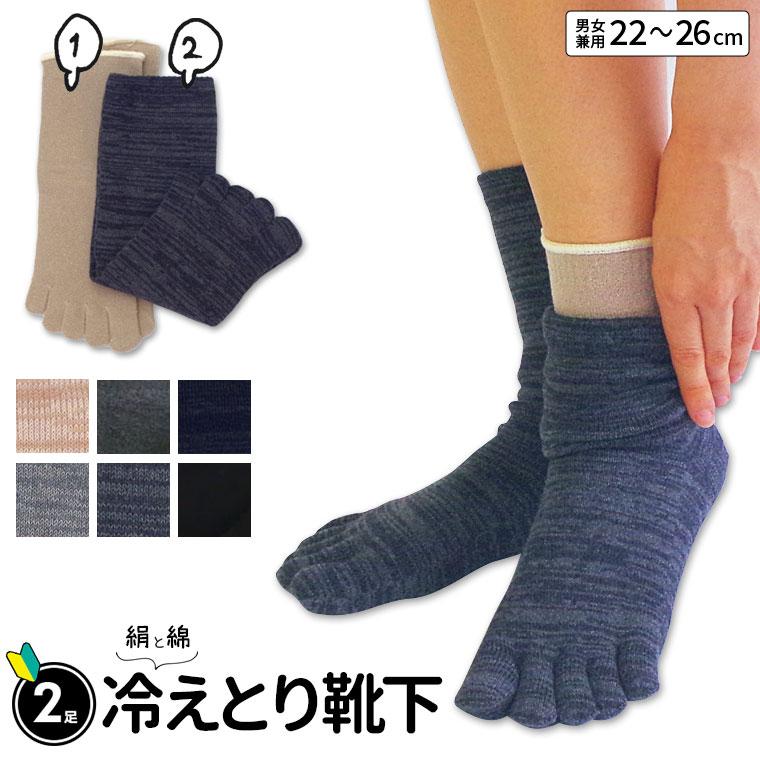 冷えとり靴下 2足セット