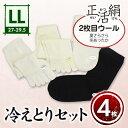 【冷えとり靴下 4足セット】正活絹 2枚目ウール(LL) メンズ 大きいサイズ 841【あす楽】