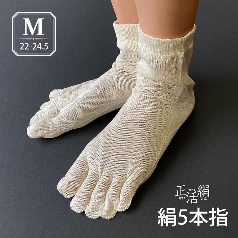 冷えとり専用靴下 正活...