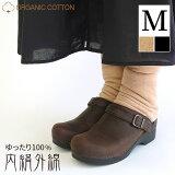 ゆったり100%内絹外綿冷えとりソックス(M) 冷え取り靴下[I:9/20]