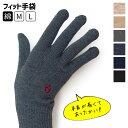 フィット手袋 841【あす楽】[I:9/40]