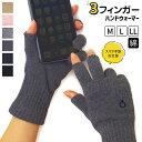 ハンドウォーマー《3フィンガー》 スマホ手袋 綿 日本製 指なし 室内手袋 軍手 レディース メンズ 防寒 841【あす楽】[I:9/40]
