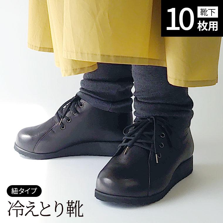 【10枚用】841の冷えとり靴(紐タイプ)【あす楽】 特注冷えとり靴 「靴下10枚でも履ける靴」がコンセプト。冷えとりで靴に困っている方へ 本革日本製