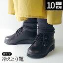 【靴下10枚用】841の冷えとり靴(紐タイプ) 冷え取り靴 冷えとり健康法 紐靴 シューズ 大きいサ