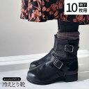【靴下10枚用】841の冷えとり靴(エンジニアブーツ) 冷え取り靴 日本製 841【あす楽】