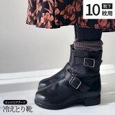 【10枚用】841の冷えとり靴(エンジニアブーツ)【あす楽】