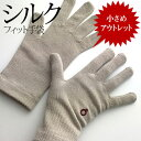 (小さめ アウトレット) シルクフィット手袋 返品不可 841【あす楽】[I:9/40]