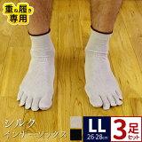 【同色3足セット】シルクインナーソックス(LLサイズ) 冷え取り靴下 メンズ[I:3/4]