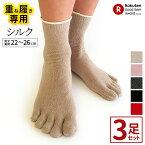 【同色3足セット】シルクインナーソックス(5本指) 冷え取り靴下 841[I:9/20]