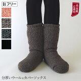 变冷取健康法的一号向外侧。是羊毛袜子手编辑风厚的大一点。家居袜,即使晚安袜子相当也暖。厚的羊毛的盖子袜子[分厚いウールのカバーソックス 冷え取り靴下【あす楽】]