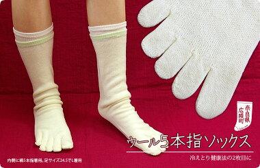 【2足バリューセット】ウール5本指ソックス