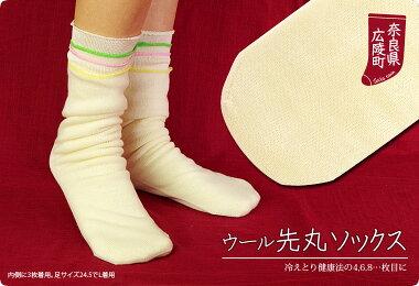 【2足バリューセット】ウール先丸ソックス/冷え取り靴下[I:6/13]