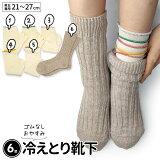 【冷え取り靴下 6足セット】奈良県広陵町のおやすみ靴下セット 冷え取り靴下 シルク ウール【】【あす楽】