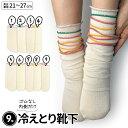 【冷え取り靴下 9足セット】冷えとり靴下セット(ゴムなし) あったか 奈良県広陵町 シルク ウール 841【あす楽】