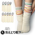 【冷え取り靴下 9足セット】冷えとり靴下セット(ゴムなし) 奈良県広陵町 シルク ウール 841
