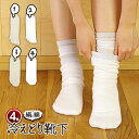 【冷え取り靴下 4足セット】お手軽お安く 冷えとり靴下 5本...